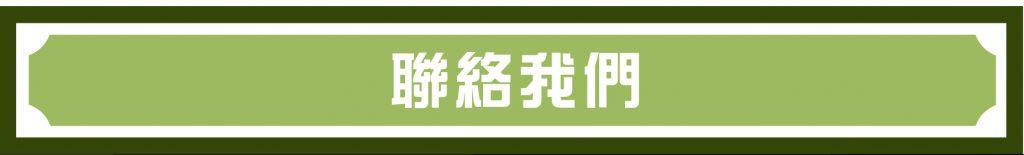 勞保-勞工保險報價2020-聯絡我們 EC King