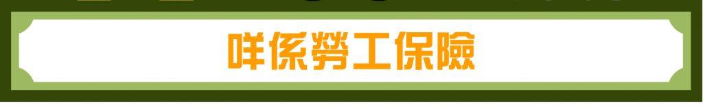 勞保-2019勞工保險報價-咩係勞工保險